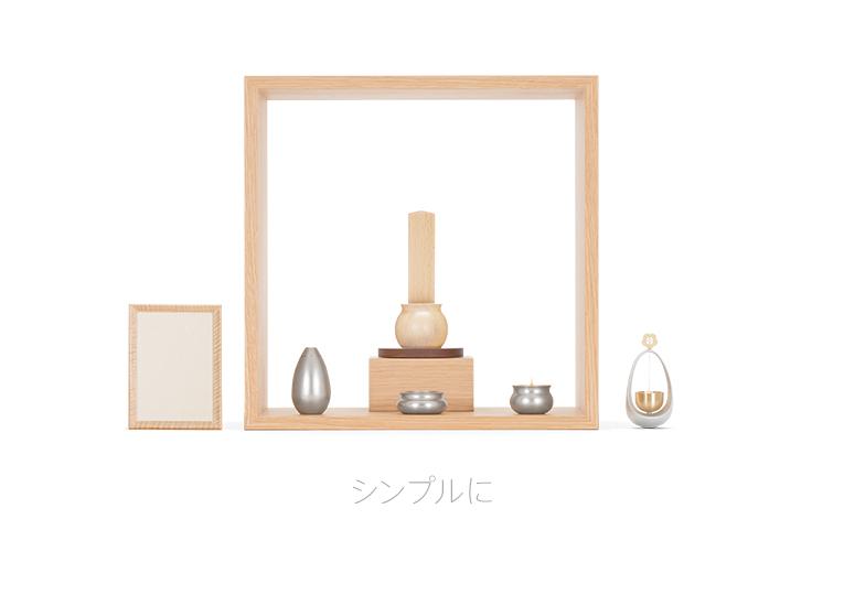シンプルにミニマムに飾れるお仏壇 いのり箱