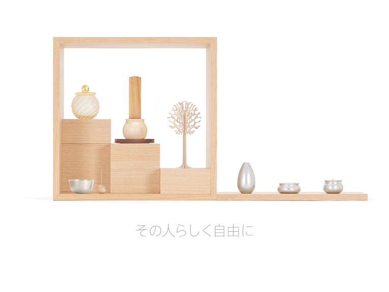 個性で飾れるお仏壇 いのり箱