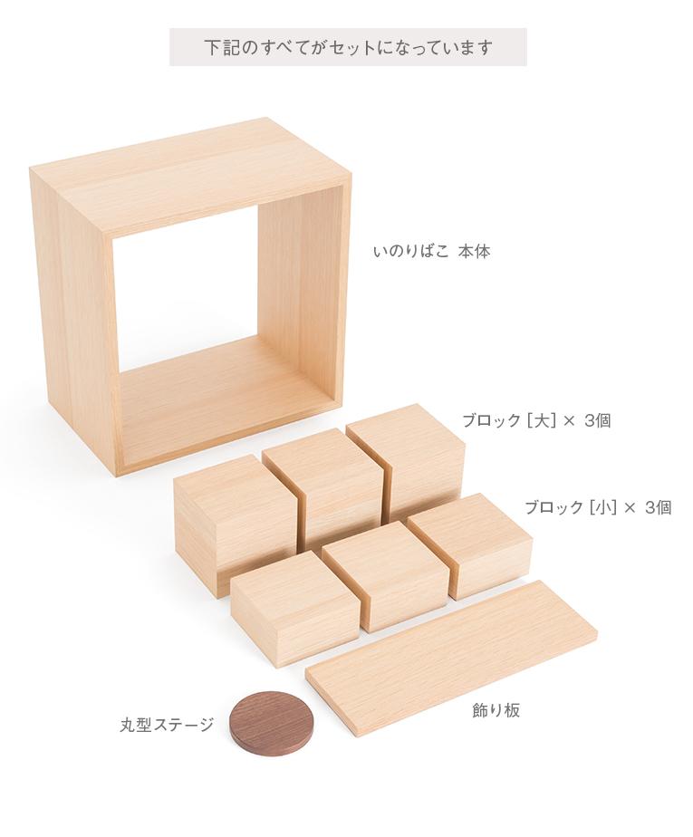 いのり箱 須弥壇ブロックと飾り板、円形ステージなどの付属品
