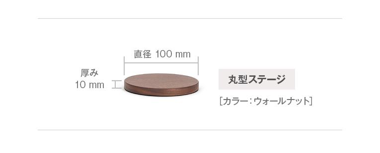 円形ステージのサイズ