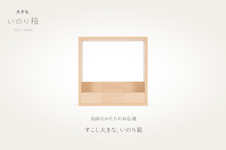自由なお仏壇 いのり箱 メインイメージ