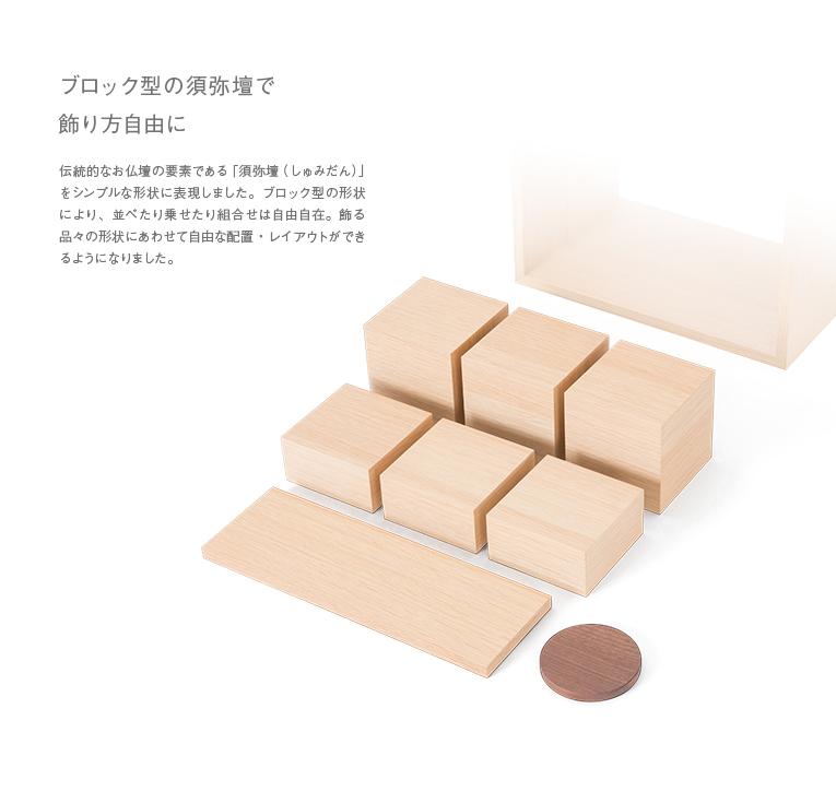 ブロック型の須弥壇