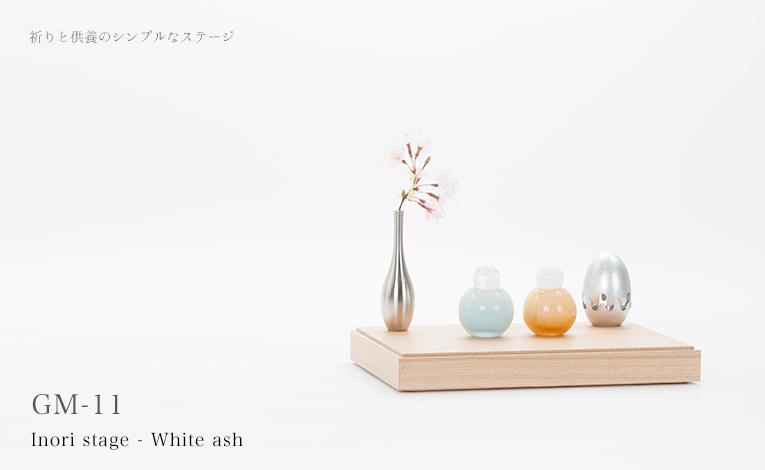 供養ステージ・供養台 祈りと供養の飾り台 GM-11 祈り台(いのりだい) ホワイトアッシュ