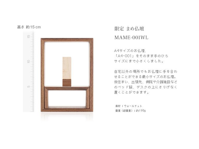 まめ仏壇 MAME-001WL ウォールナット [手のひらサイズのミニ仏壇]