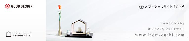 INORI-OUCHI|(いのりのおうち)公式ブランドサイト