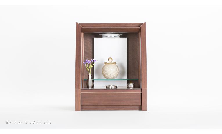 ミニ仏壇 デザイン仏壇 NOBLE-ノーブル 明かりの灯る照明タイプ 手元供養仏壇