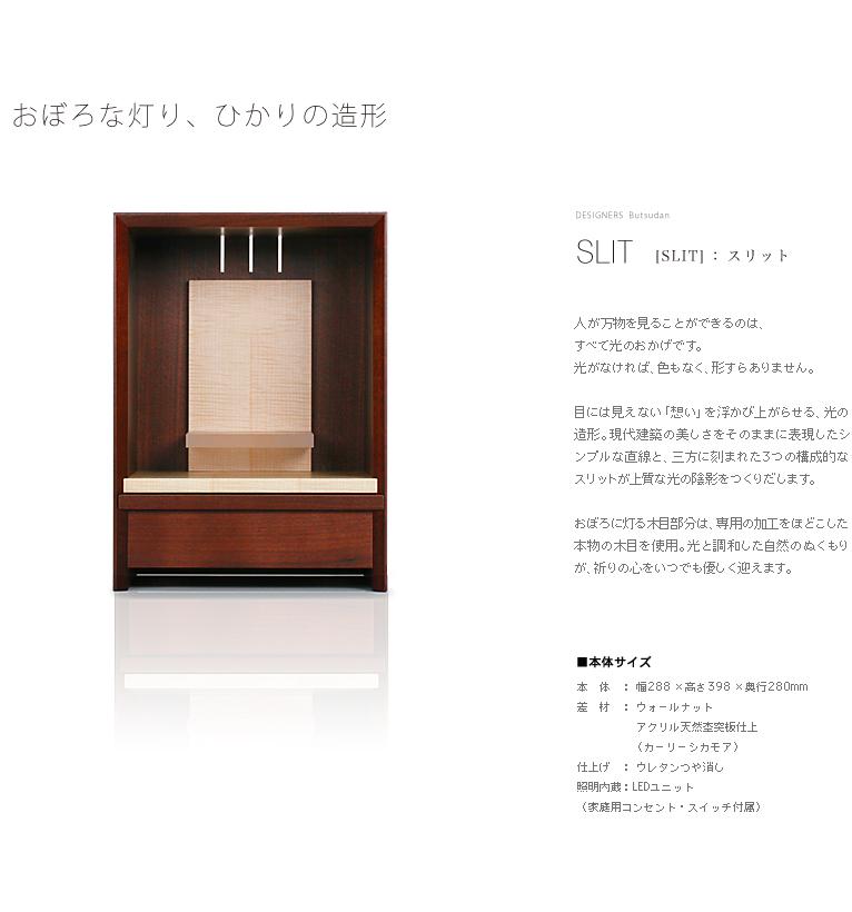 ミニ仏壇 デザイン仏壇 SLIT-スリット 明かりの灯る照明タイプ 手元供養仏壇