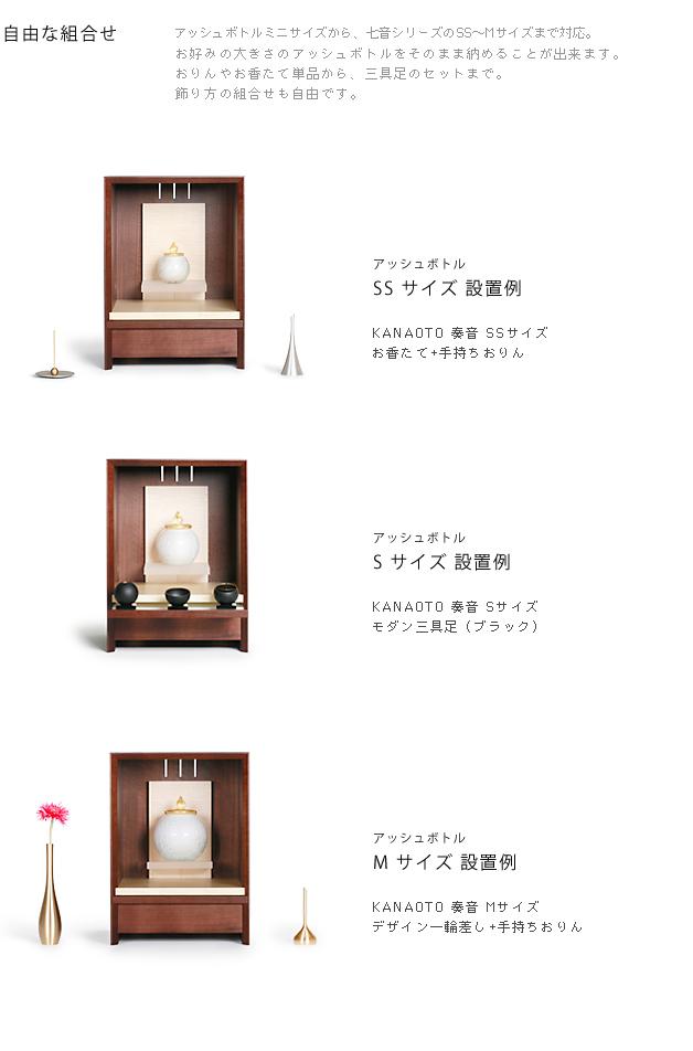 手元供養デザイン仏壇 SLIT