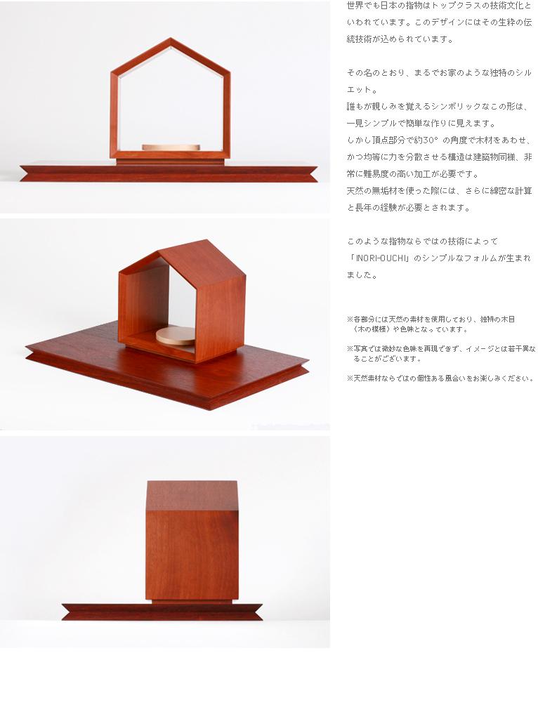INORI-OUCHI15 カリン|デザイン仏壇