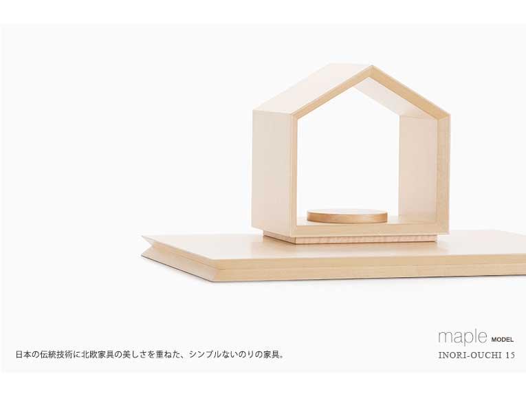 INORI-OUCHI15 メープル|デザイン仏壇