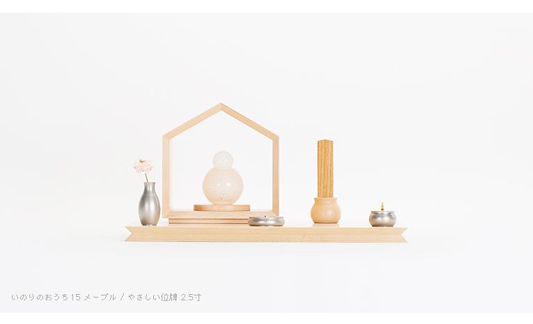 INORI-OUCHI15|デザイン仏壇