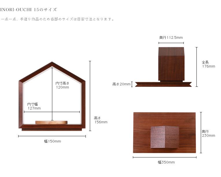 INORI-OUCHI15 ウォールナット|デザイン仏壇