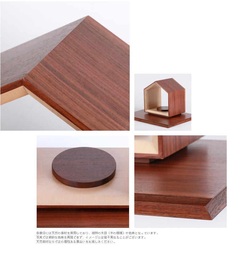 INORI-OUCHI20 ウォールナット|デザイン仏壇