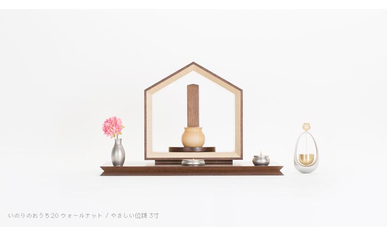 INORI-OUCHI20|デザイン仏壇