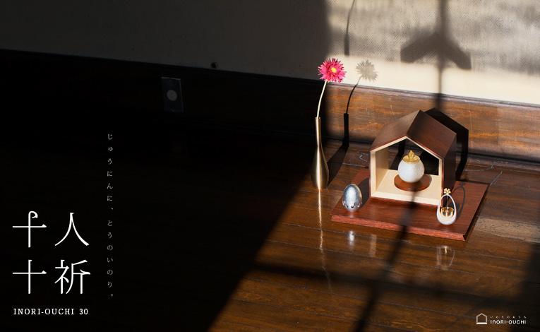 ミニ仏壇・デザイン仏壇 いのりのおうち INORI - OUCHI 30 メープル