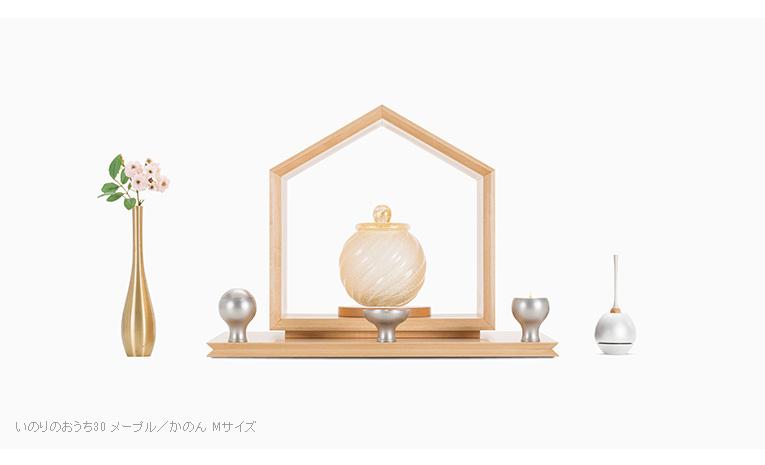 ミニ仏壇・デザイン仏壇 いのりのおうち INORI - OUCHI 30 メープル 飾り方・設置イメージ