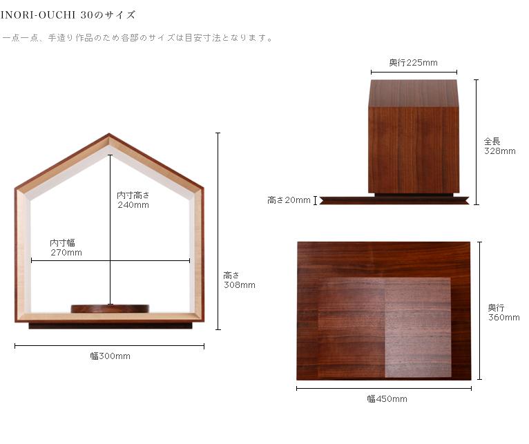 INORI-OUCHI30 ウォールナット|デザイン仏壇