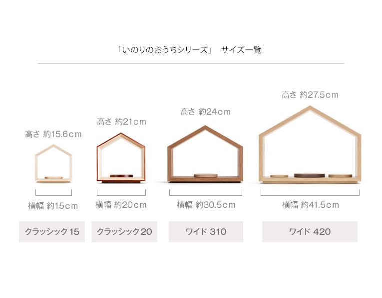いのりのおうちシリーズ サイズ比較の一覧