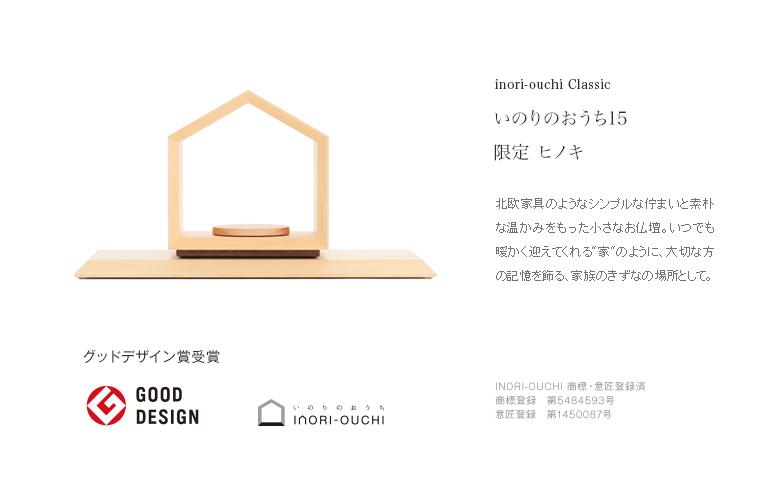 いのりのおうち15 ヒノキ 無垢材限定モデル