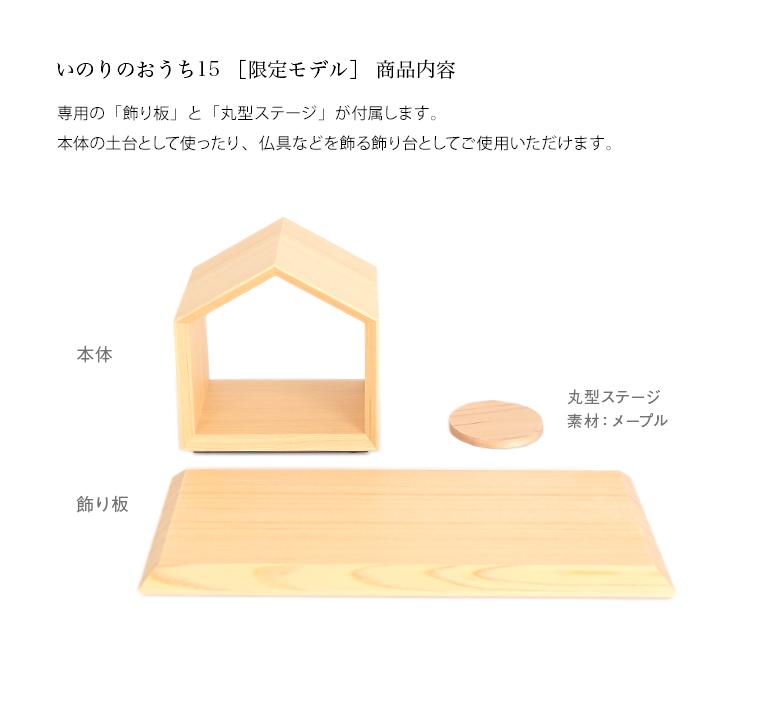 いのりのおうち15 ヒノキ 無垢材限定モデル お仏壇の内容