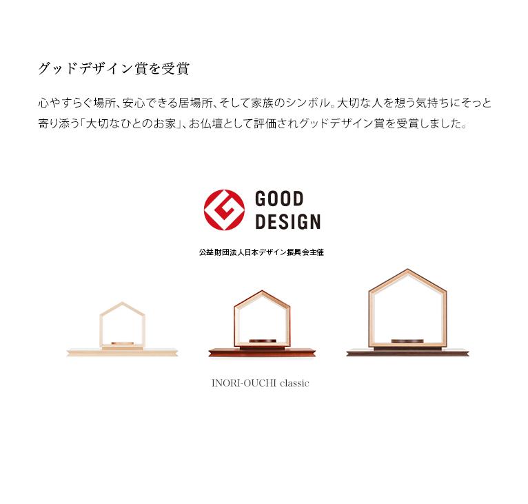 グッドデザイン賞受賞のお仏壇