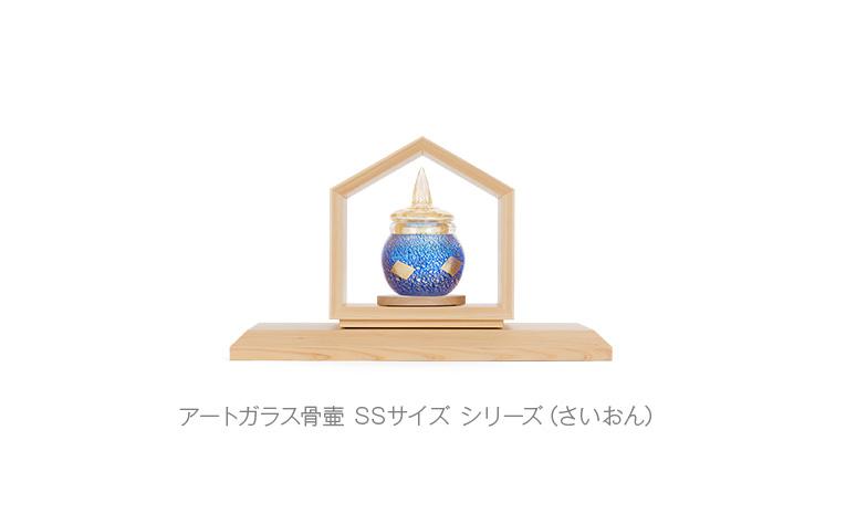 いのりのおうち15 限定ヒノキ お位牌&お骨壷との組合せイメージ