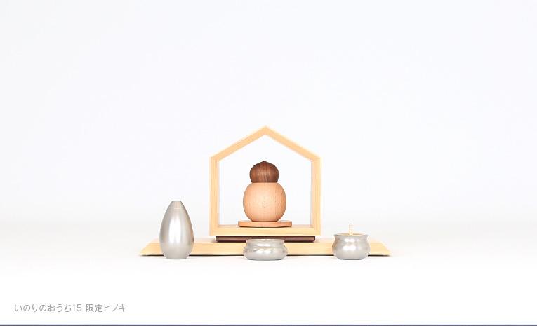 いのりのおうち15 ヒノキ 無垢材限定モデル 仏壇・仏具組み合わせイメージ