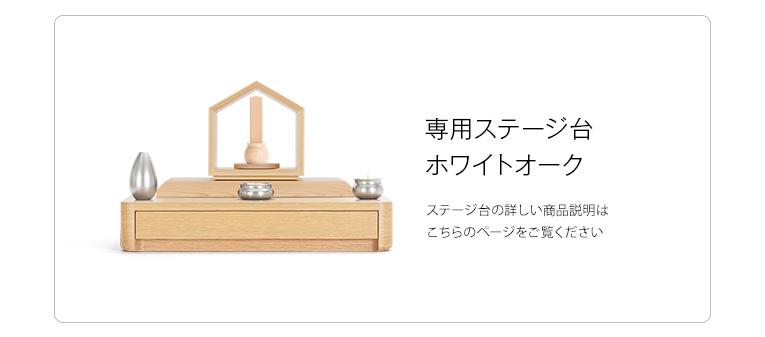 ステージ台WHとの組合せ いのりのおうち15 ヒノキ 無垢材限定モデル