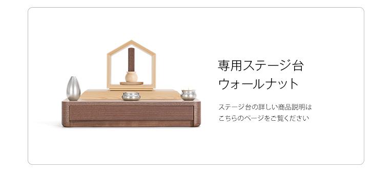 ステージ台WLとの組合せ いのりのおうち15 ヒノキ 無垢材限定モデル