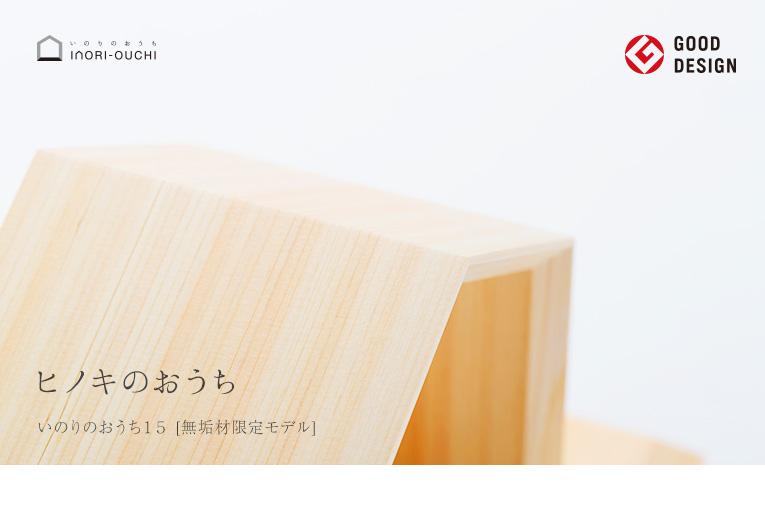 いのりのおうち15 ヒノキ 無垢材限定モデルお家のカタチのお仏壇、祈りのお家 メインイメージ