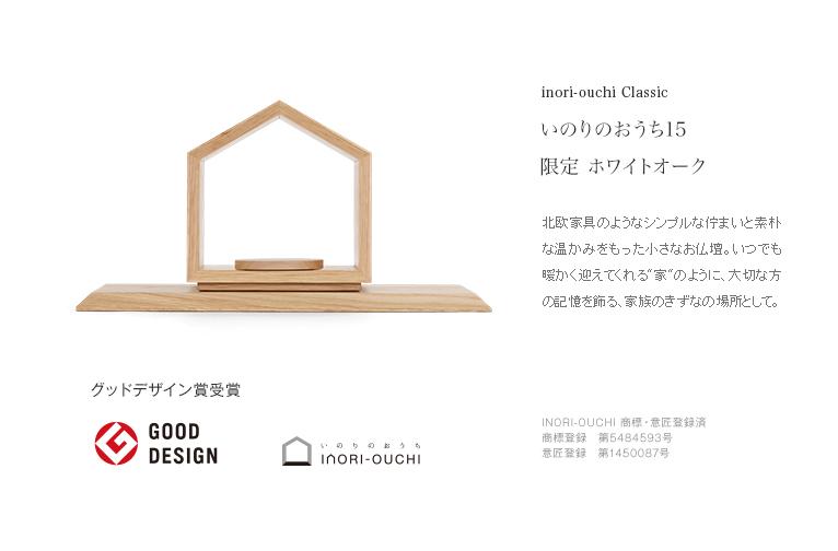 いのりのおうち15 ホワイトオーク 無垢材限定モデル