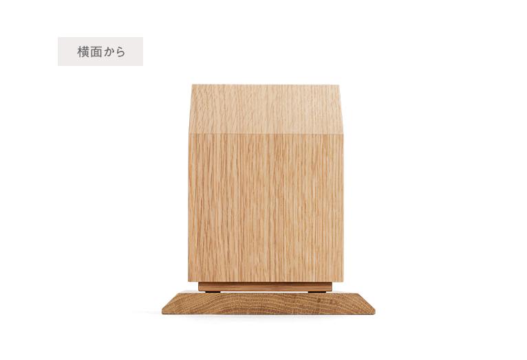 いのりのおうち15 ホワイトオーク 無垢材限定モデル 正面・側面から