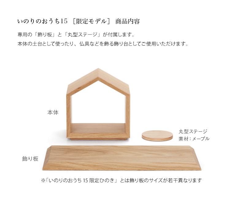 いのりのおうち15 ホワイトオーク 無垢材限定モデル お仏壇の内容