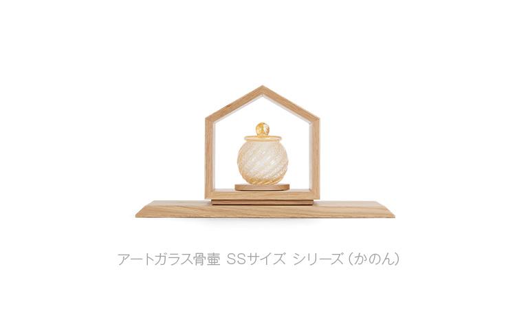 いのりのおうち15 限定ホワイトオーク お位牌&お骨壷との組合せイメージ