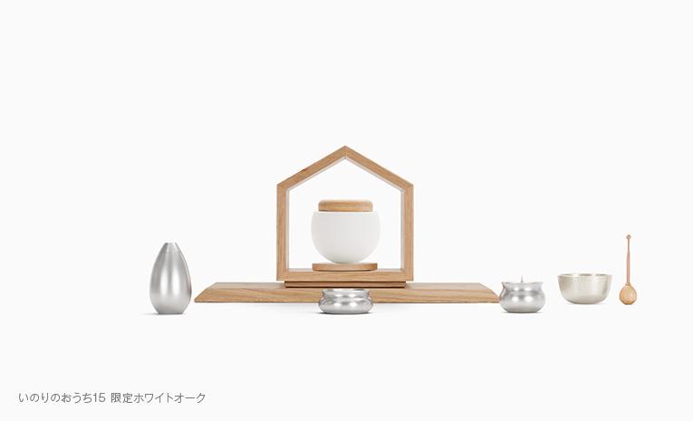 いのりのおうち15 ホワイトオーク 無垢材限定モデル 仏壇・仏具組み合わせイメージ