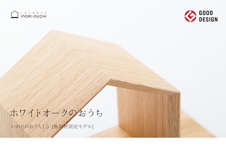 いのりのおうち15 ホワイトオーク 無垢材限定モデルお家のカタチのお仏壇、祈りのお家 メインイメージ