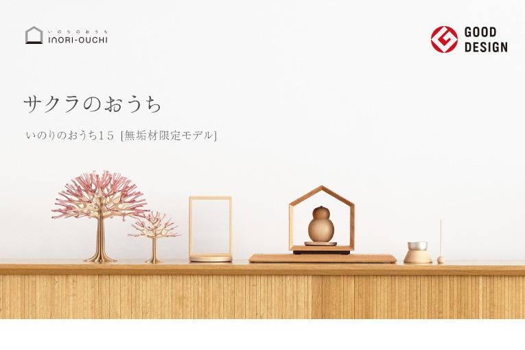 お家のカタチのお仏壇、祈りのお家 メインイメージ