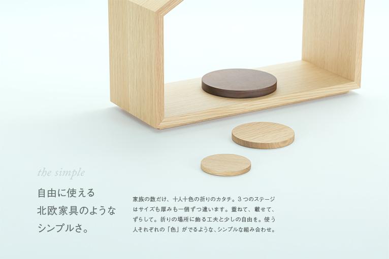 自由に使える北欧家具のようなシンプルさ