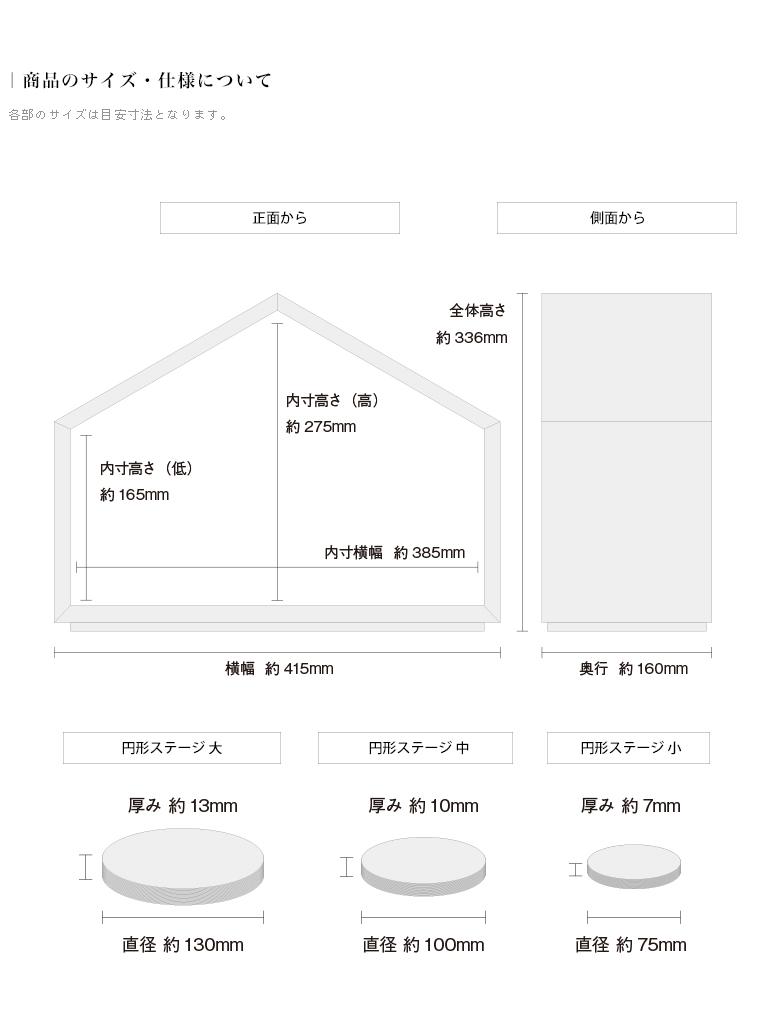 ミニ仏壇・デザイン仏壇 いのりのおうちワイド-ウォールナット サイズと仕様