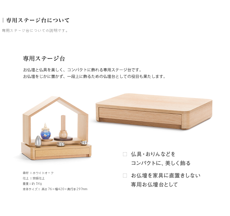 ミニ仏壇・デザイン仏壇 いのりのおうちワイド-ホワイトオーク 専用台セット 専用ステージ台