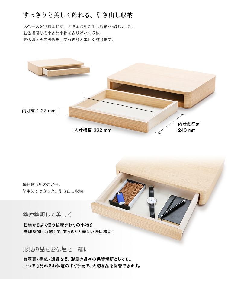 ミニ仏壇・デザイン仏壇 いのりのおうちワイド-ホワイトオーク 専用台セット すっきりと飾れる引き出し収納