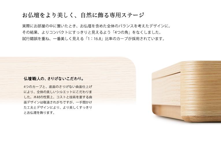 ミニ仏壇・デザイン仏壇 いのりのおうちワイド-ホワイトオーク 専用台セット お仏壇をすっきりと、専用ステージ