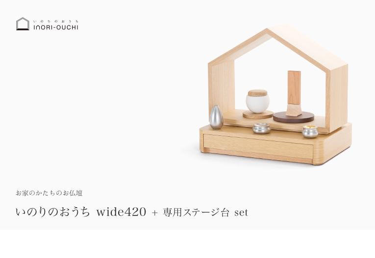ミニ仏壇・デザイン仏壇 いのりのおうちワイド-ホワイトオーク 専用台セット 商品イメージ