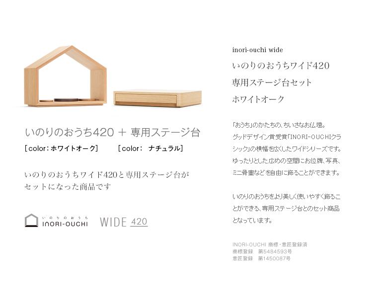 ミニ仏壇・デザイン仏壇 いのりのおうちワイド-ホワイトオーク 専用台セット