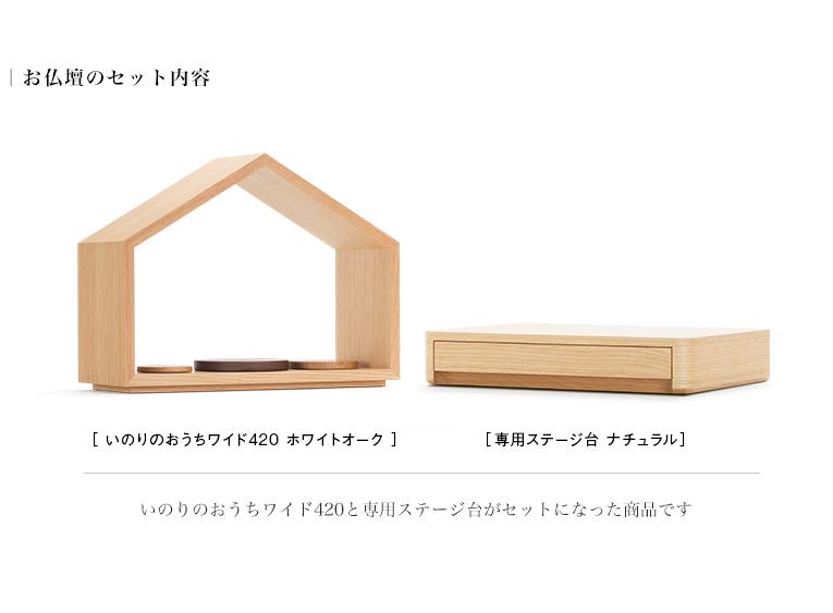 ミニ仏壇・デザイン仏壇 いのりのおうちワイド-ホワイトオーク 専用台セット セット内容