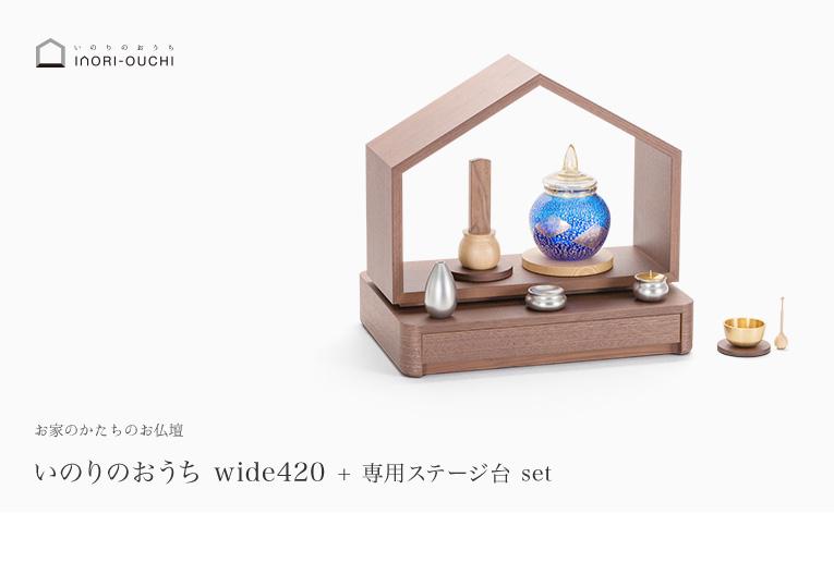 ミニ仏壇・デザイン仏壇 いのりのおうちワイド-ウォールナット 専用台セット 商品イメージ