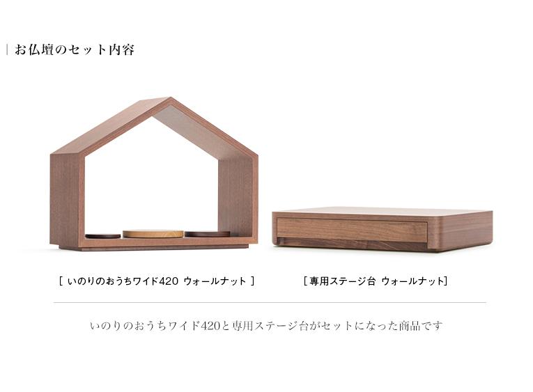 ミニ仏壇・デザイン仏壇 いのりのおうちワイド-ウォールナット 専用台セット セット内容