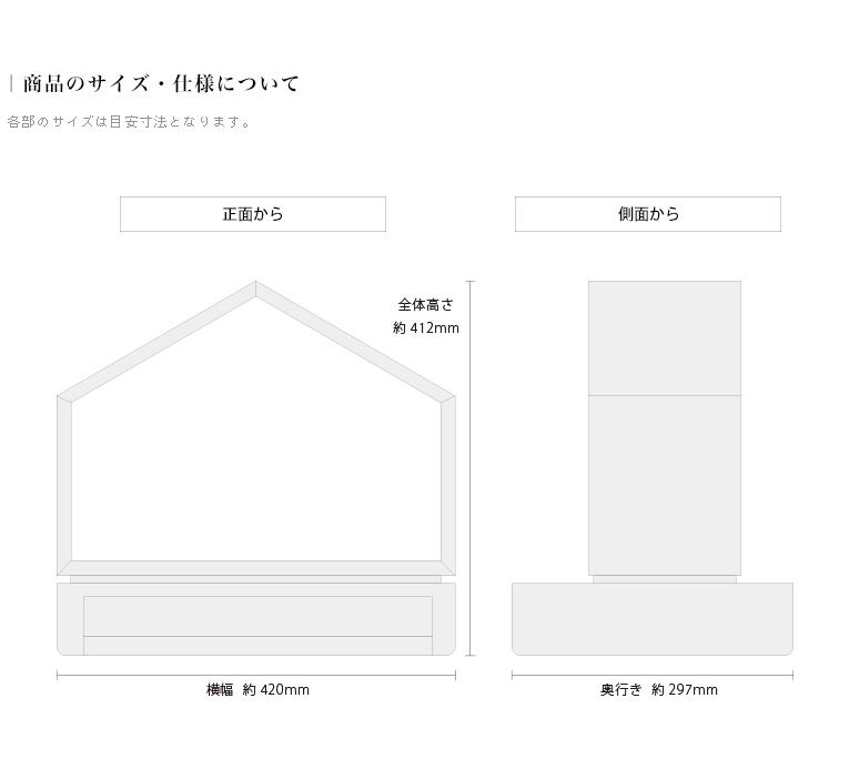 ミニ仏壇・デザイン仏壇 いのりのおうちワイド-ウォールナット 専用台セット サイズと仕様