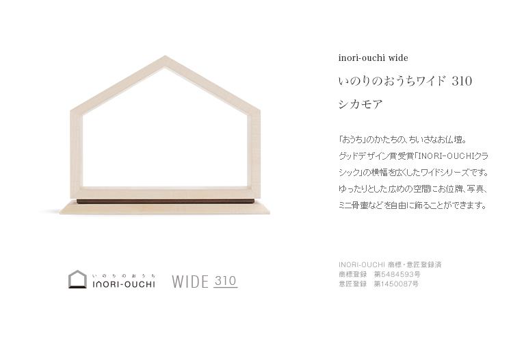 おうち ワイド310 シカモア 限定モデル