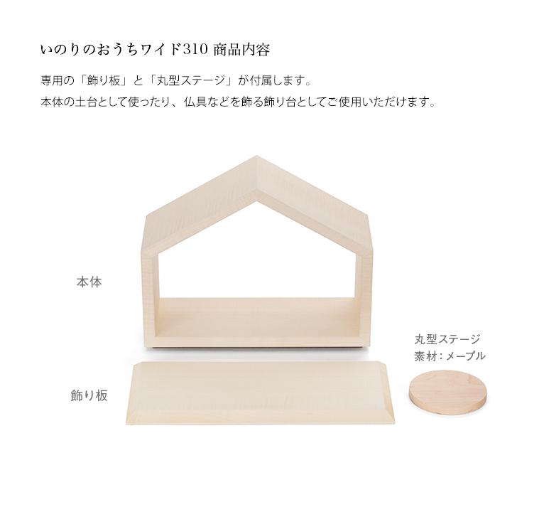 おうち ワイド310 シカモア 限定モデル 飾り板と丸型ステージで様々な飾り方が可能